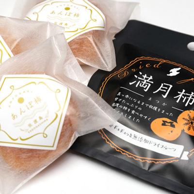 あんぽ柿 バラエティセット