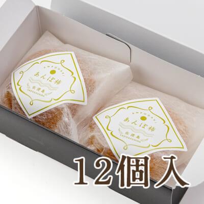 佐渡産 あんぽ柿 12個入り