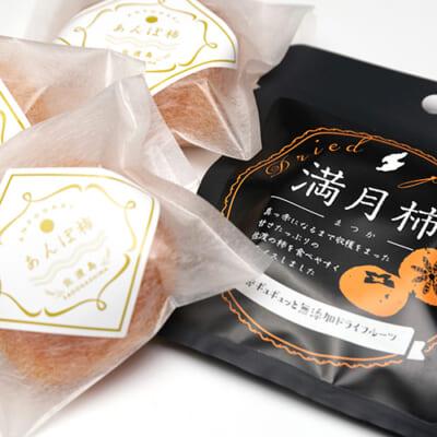 あんぽ柿と満月柿のセット