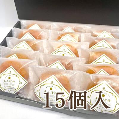 佐渡産 あんぽ柿 15個入り