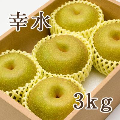 【贈答用】幸水 3kg(6~8玉)