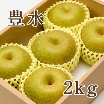 【贈答用】豊水 2kg(4~5玉)