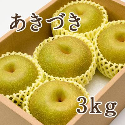 【贈答用】あきづき 3kg(5~7玉)