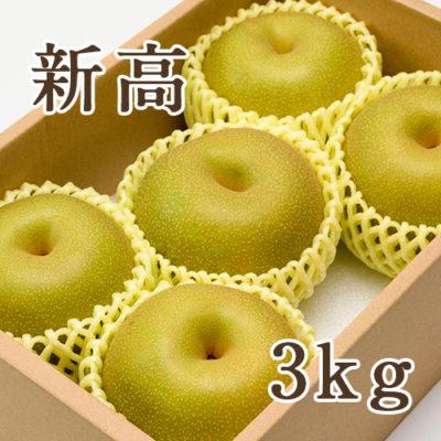 【贈答用】新高 3kg(3~6玉)