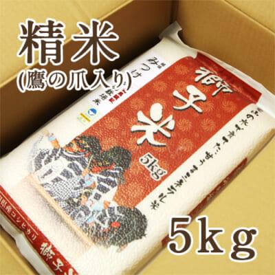 見附産コシヒカリ 獅子米 精米5kg