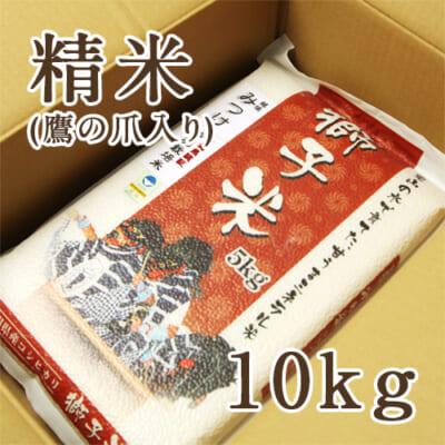 見附産コシヒカリ 獅子米 精米10kg(5kg×2)