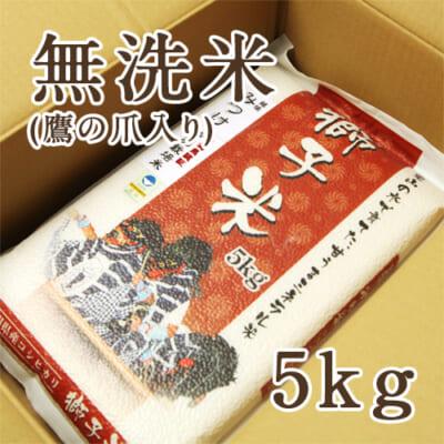 見附産コシヒカリ 獅子米 無洗米5kg