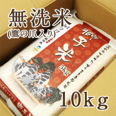 見附産コシヒカリ 獅子米 無洗米10kg(5kg×2)