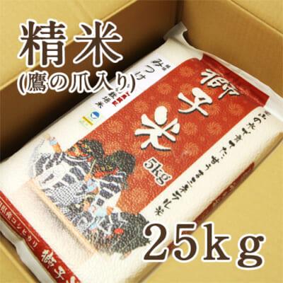 見附産コシヒカリ 獅子米 精米25kg(5kg×5)