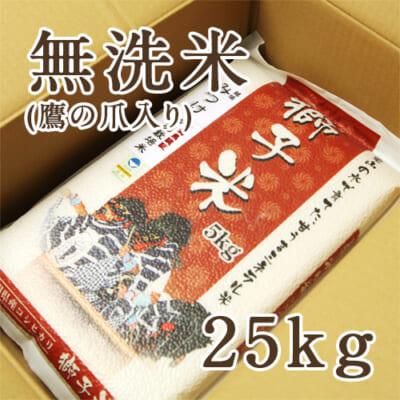 見附産コシヒカリ 獅子米 無洗米25kg(5kg×5)