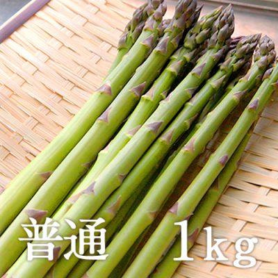 グリーンアスパラガス 普通サイズ 1kg
