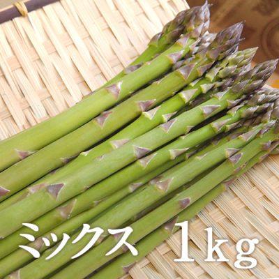 グリーンアスパラガス サイズミックス 1kg