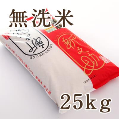 新潟産 新之助(特別栽培米)無洗米 25kg(5kg×5)