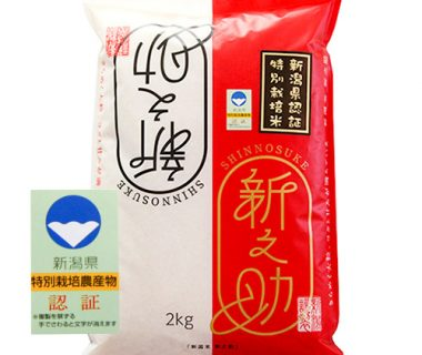 29年度米 新潟産新之助(特別栽培米・無洗米)