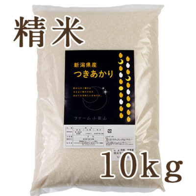 見附産つきあかり 精米10kg(5kg×2)