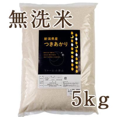 見附産つきあかり 無洗米5kg