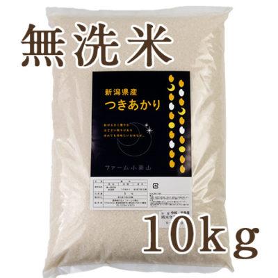 見附産つきあかり 無洗米10kg(5kg×2)