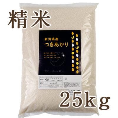 見附産つきあかり 精米25kg(5kg×5)