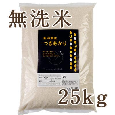 見附産つきあかり 無洗米25kg(5kg×5)