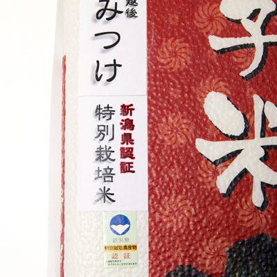 新潟県認証「特別栽培米コシヒカリ」