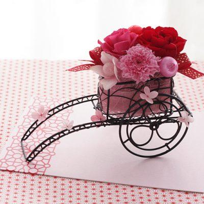 大人の女性に人気の「花車」