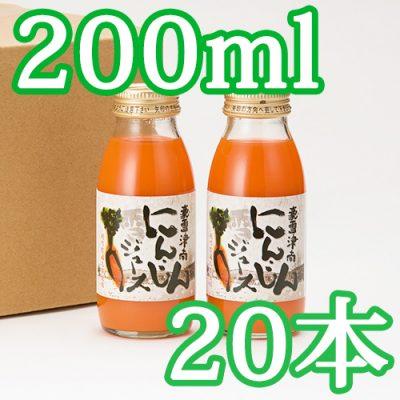 豪雪津南にんじんジュース 200ml×20本入