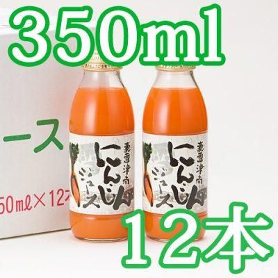 豪雪津南にんじんジュース 350ml×12本入