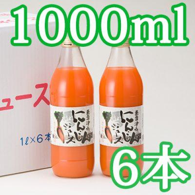 豪雪津南にんじんジュース 1000ml×6本入