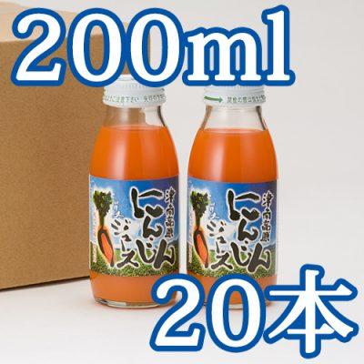 津南高原にんじんミックスジュース 200ml×20本入