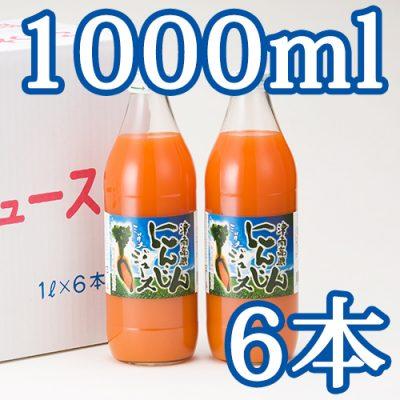 津南高原にんじんミックスジュース 1000ml×6本入