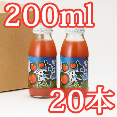 津南高原トマトジュース 200ml×20本入