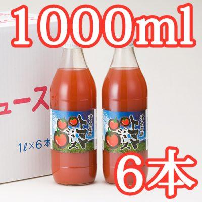 津南高原トマトジュース 1000ml×6本入
