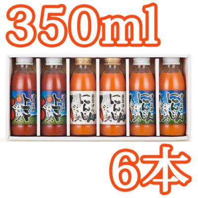 津南高原ジュース詰め合わせ 350ml×6本セット