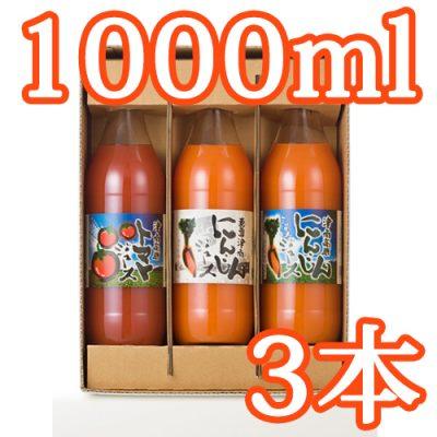 津南高原ジュース詰め合わせ 1000ml×3本セット