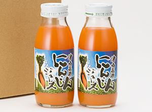 2.津南高原にんじんミックスジュース