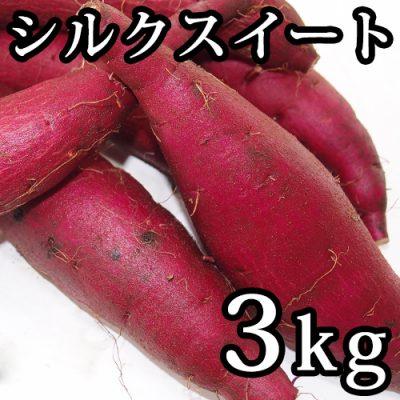 魚沼産 シルクスイート 3kg