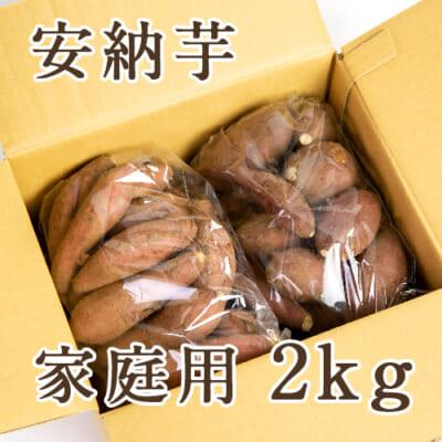 【家庭用】魚沼産 安納芋 2kg