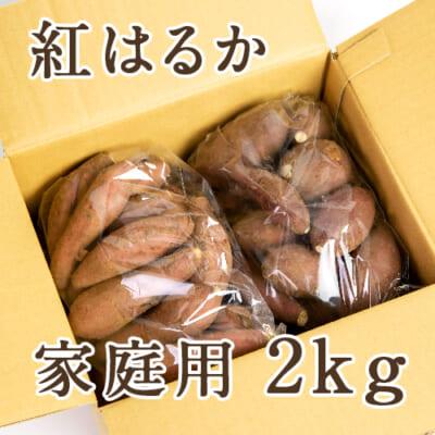 【家庭用】魚沼産 紅はるか 2kg