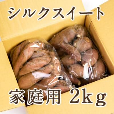 【家庭用】魚沼産 シルクスイート 2kg