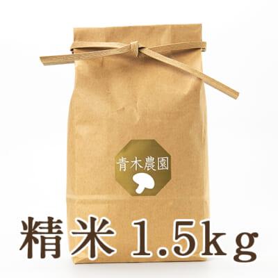 新潟県産 コシヒカリ(従来品種)精米1.5kg