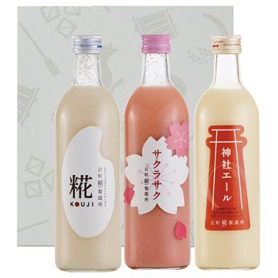 【春季限定】3本入りギフトセット(サクラサク、糀、神社エール)