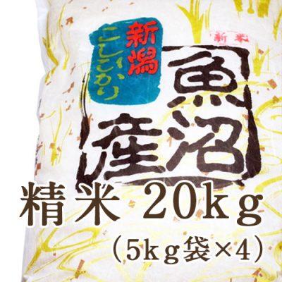 南魚沼 宇津野産コシヒカリ 精米20kg