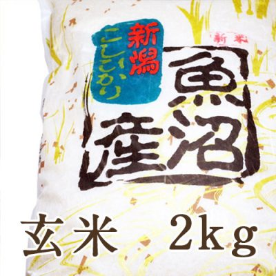 南魚沼 宇津野産コシヒカリ 玄米2kg