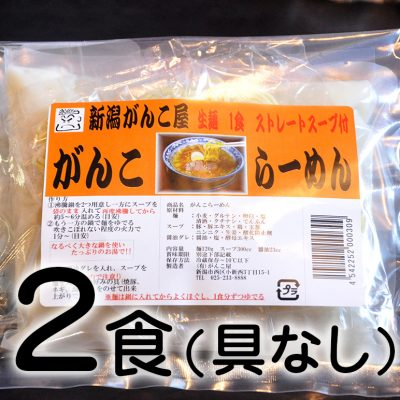 がんこラーメン 2食入り(具無し)