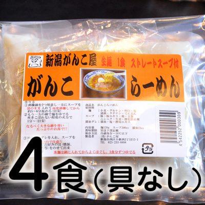 がんこラーメン 4食入り(具無し)