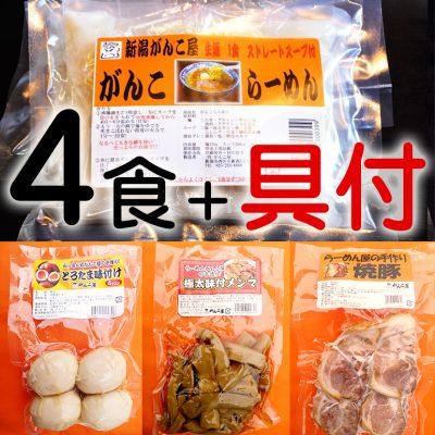 がんこラーメン 4食入り(具付き)