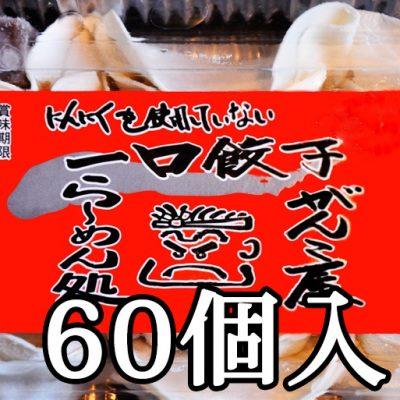 一口餃子60個入り(15個×4パック)
