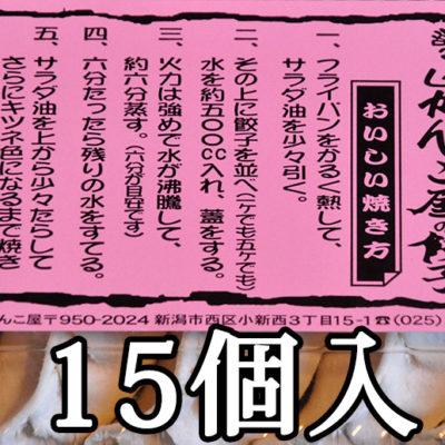 ジャンボ餃子15個入り(5個×3パック)