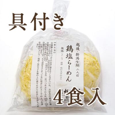鶏塩ラーメン 4食入り(具付き)