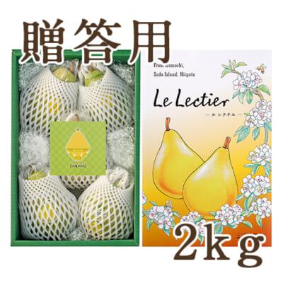 【贈答用】ル・レクチェ 2kg(5~6玉)